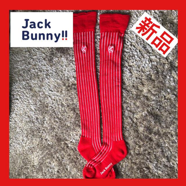 DESCENTE(デサント)の【早いもの勝ち!最終値下げ】ジャックバニー ニーハイソックス 靴下 赤 スポーツ/アウトドアのゴルフ(ウエア)の商品写真
