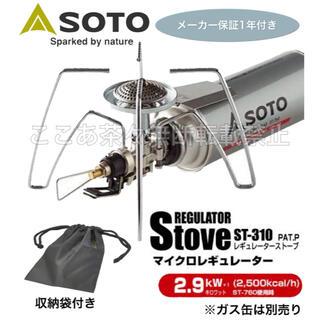 シンフジパートナー(新富士バーナー)のSOTO レギュレーターストーブ ST-310 メーカー保証1年付き(ストーブ/コンロ)