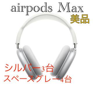 Apple - ⭐️7台⭐️ Apple AirPods Max シルバー&グレー 国内純正正規