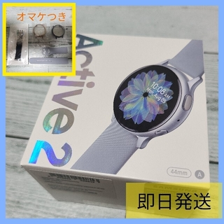 SAMSUNG - Galaxy watch Active2 44mm cloud silver