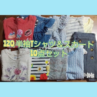 GLOBAL WORK - 女の子 120 夏物 半袖 Tシャツ スカート 10点セット まとめ売り 子供服