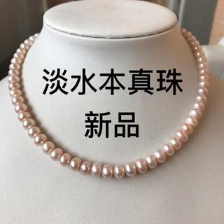 パールネックレス 淡水パール 本真珠 ピンク 冠婚葬祭 可愛い 新品 艶やか(ネックレス)