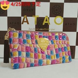 ATAO - 《美品》アタオ リモヴィトロ サントリーニイエロー (本体のみ)