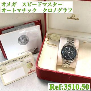 OMEGA - 稼動品⭐️オメガ スピードマスター オートマチック クロノグラフ 腕時計 黒