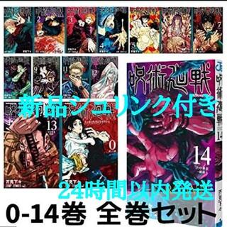 集英社 - 新品 呪術廻戦 全巻セット 0~14巻