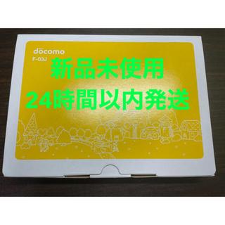 エヌティティドコモ(NTTdocomo)の新品 未使用 キッズケータイ F-03J イエロー 3G docomo(携帯電話本体)
