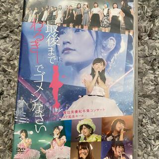 エヌエムビーフォーティーエイト(NMB48)の渡辺美優紀 卒業コンサート DVD(アイドル)