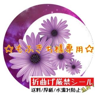 令和3年4月8日発行 SnowMan スポーツ報知