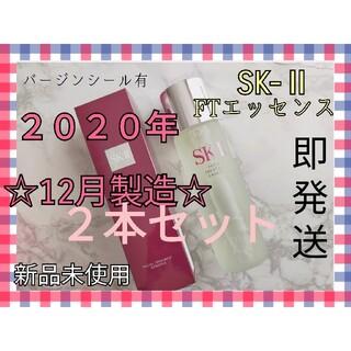 SK_IIフェイシャルトリートメントエッセンス2本セット(化粧水/ローション)