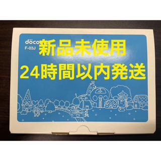 エヌティティドコモ(NTTdocomo)の新品 未使用 キッズケータイ F-03J ブルー 3G docomo(携帯電話本体)