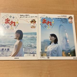 NHKドラマガイド まれPart1.2 2冊セット