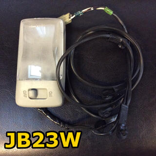 スズキ - ジムニーJB23W ルームランプ ハーネス付き❗️ リア 室内灯
