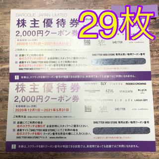 8枚 16,000円分 バロックジャパンリミテッド 株主優待券