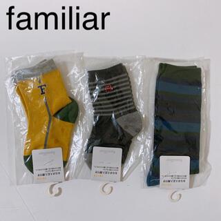 familiar - ◆新品未使用◆ familiar ファミリア ソックス 靴下 3足セット✨