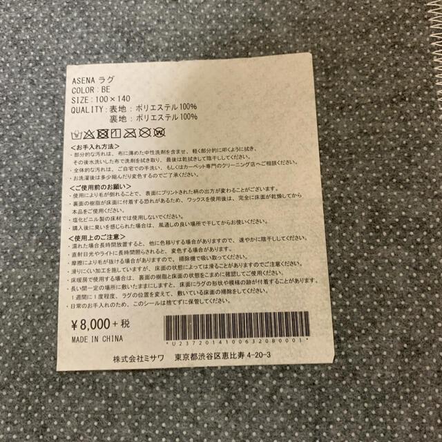 unico(ウニコ)のお値下げ⭐︎unico購入 オリエンタル柄ラグ インテリア/住まい/日用品のラグ/カーペット/マット(ラグ)の商品写真