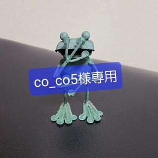co_co5様専用