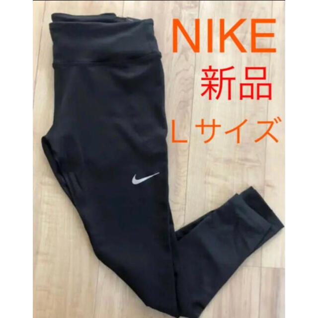 NIKE(ナイキ)の☆新品☆NIKE ナイキ ランニングレギンスタイツ ブラック Lサイズ レディースのレッグウェア(レギンス/スパッツ)の商品写真