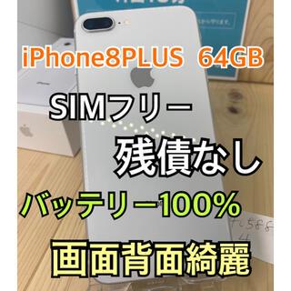 アップル(Apple)の【B】100% iPhone 8 Plus Silver 64GB SIMフリー(スマートフォン本体)