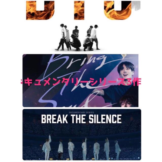 BTS ドキュメンタリー作品 3作品フルセット 日本語字幕付 DVD  エンタメ/ホビーのDVD/ブルーレイ(アイドル)の商品写真