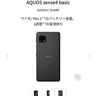 AQUOS - aquos sense4 basic