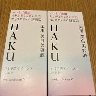 SHISEIDO (資生堂) - HAKUメラノフォーカスV20グラム2本