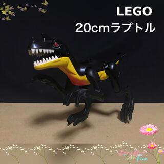 Lego - LEGO 恐竜 ジュラシック ラプトル 20cmサイズ LEGO純正品