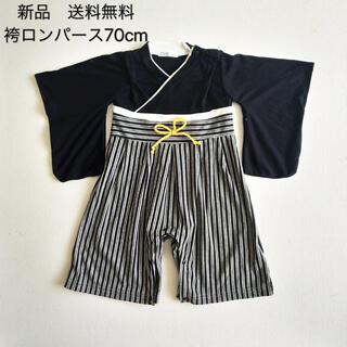 袴ロンパース 70cm
