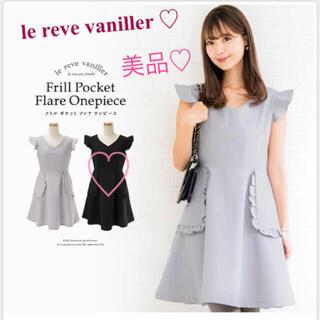 le reve vaniller - 4/14までお値下げ♡ルレーヴヴァニレ♡フリル♡フレア♡ワンピース