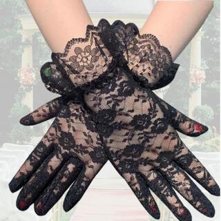花柄総レース手袋 ブラック イベントやコスプレ、冠婚葬祭のネイル隠しに♪