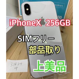 アップル(Apple)の【部品取り用】iPhone X 256 GB SIMフリー Silver 本体(スマートフォン本体)