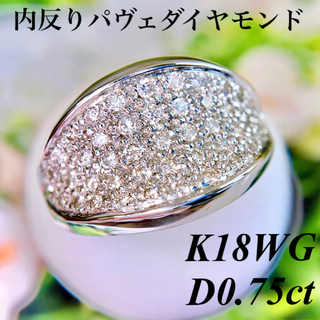 内反り パヴェダイヤモンドリング K18WG D0.75ct