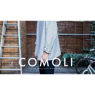 COMOLI - comoli コモリ ボーダーボートネック 21ss バスク シャツ 新品未使用