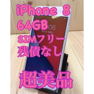アップル(Apple)の【S】【100%】iPhone 8 64 GB SIMフリー silver 本体(スマートフォン本体)