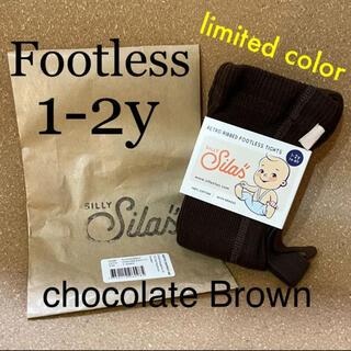 こども ビームス - 【限定カラー】シリー サイラス chocolate brown フットレス
