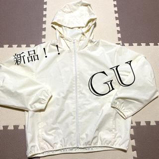GU - 【GU】 UVカット ウィンドプルーフ ジャケット  ホワイト色 新品!!