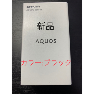 AQUOS - 【新品未開封】AQUOS sense4 SH-M15 ブラック SIMフリー