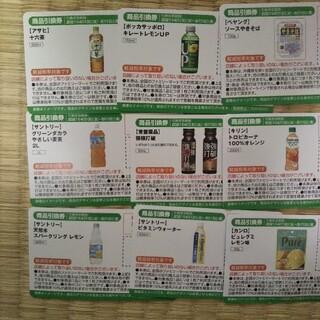 ファミマ 商品引換券 9枚(フード/ドリンク券)