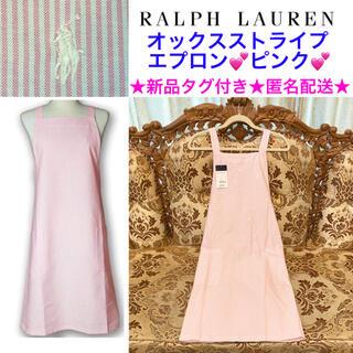 Ralph Lauren - 新品タグ付き Ralph Lauren オックスストライプエプロン ピンク×白