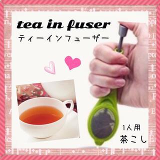 ティーインフューザー 1杯分だけ作れる♪便利な茶こし 紅茶 お茶 コーヒーに♡(茶)