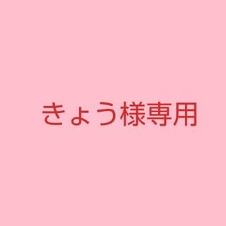 【きょう様専用】(化粧水/ローション)