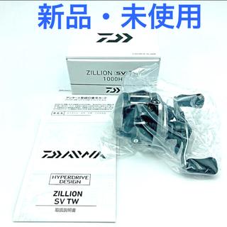 DAIWA - 【新品未使用】 ダイワ ベイトリール 21 ジリオン SV TW  1000H