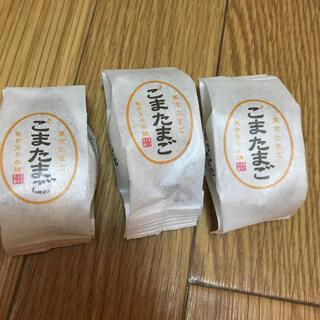 銘菓 箱無し ごまたまご お試し3個(菓子/デザート)