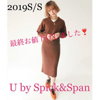 スピックアンドスパン(Spick and Span)のU by Spick&Span リブニットセットアップ/ブラウン(セット/コーデ)