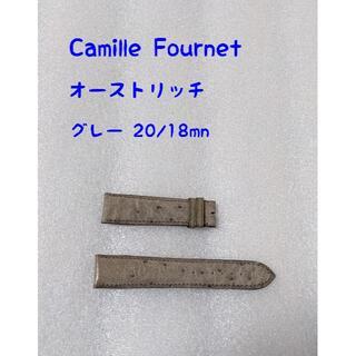 カミーユフォルネ 時計ベルト オーストリッチ グレー 20mm