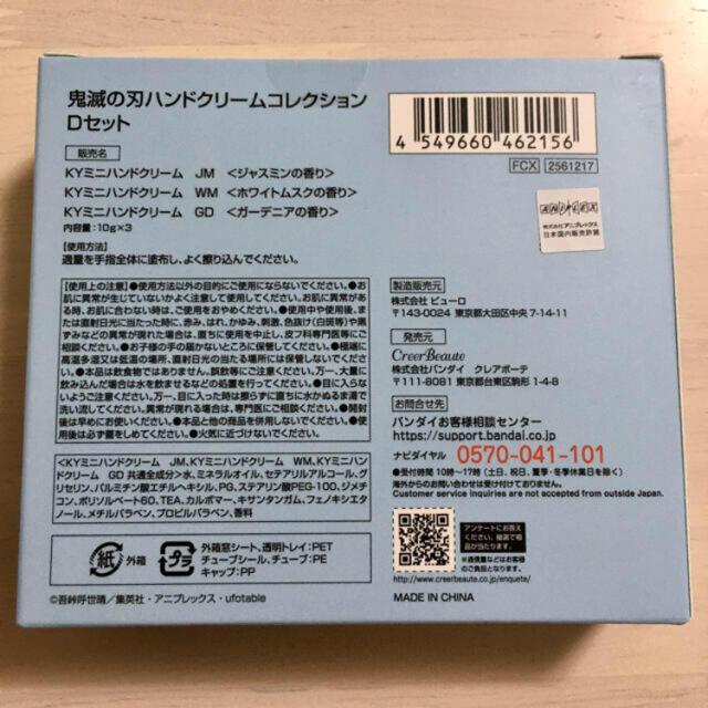 BANDAI(バンダイ)の鬼滅の刃 ハンドクリームコレクションDセット エンタメ/ホビーのおもちゃ/ぬいぐるみ(キャラクターグッズ)の商品写真