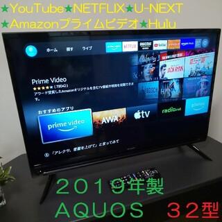 SHARP - 2019年製/シャープ AQUOS 32型テレビ☆★fireTVstick 4K