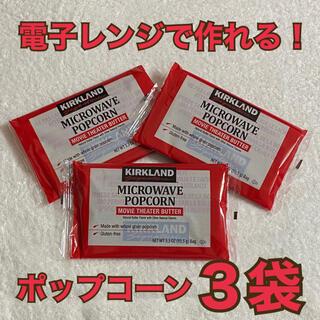 コストコ カークランド ポップコーン 3袋 お試し(菓子/デザート)