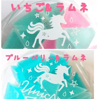 琥珀糖 ①いちご&ラムネ   ②ブルーベリー&ラムネ ユニコーンティアーズ(菓子/デザート)