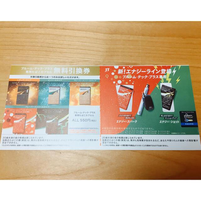 PloomTECH(プルームテック)のプルームテックプラス 無料引換券 メンズのファッション小物(タバコグッズ)の商品写真