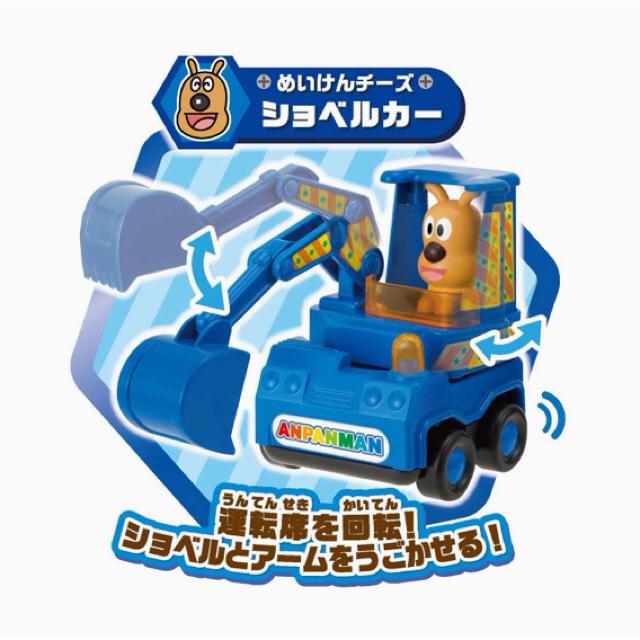 アンパンマン(アンパンマン)のアンパンマン くるまだいすき 工事車両セット 車 くるま クルマ おもちゃ キッズ/ベビー/マタニティのおもちゃ(知育玩具)の商品写真